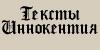 Тексты Иннокентия